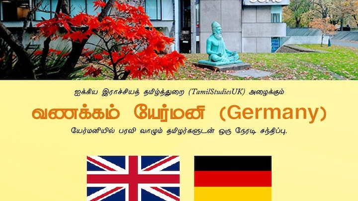 Tamils in Germany support Tamil Studies at SOAS