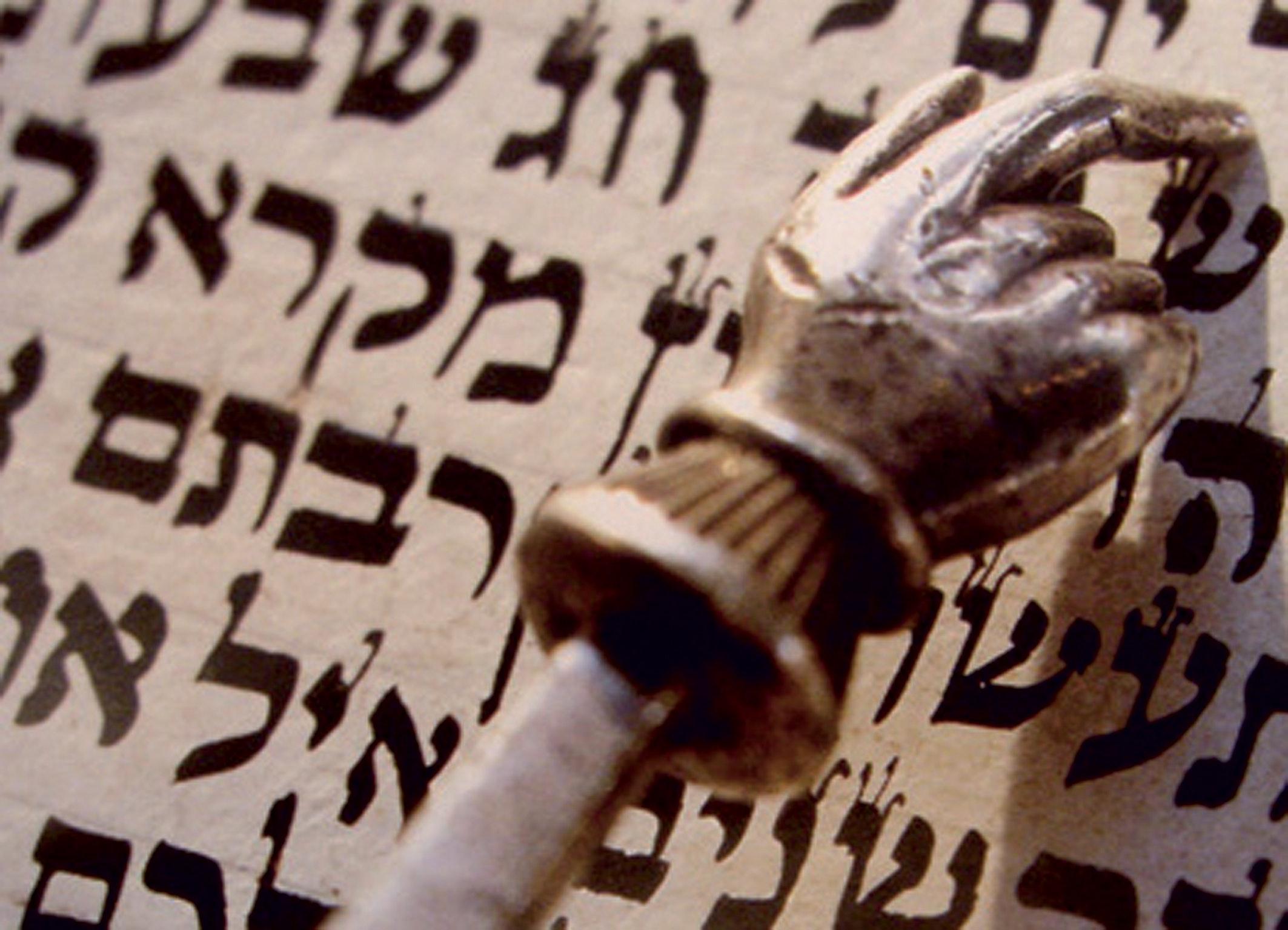 Judaic Studies Program